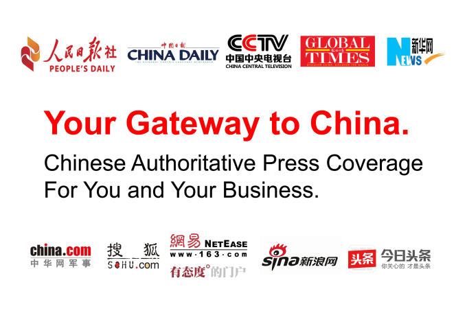 Chinese Press Release Writing and Publishing in People's Daily and more!