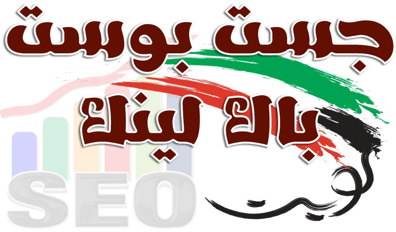 Your promotional article contains 3 High Quality  BackLink in one of Kuwait's largest sites