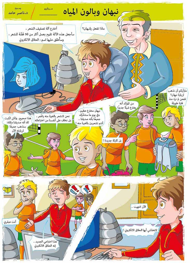 I'll create a Comic pages for Kid's Magazine