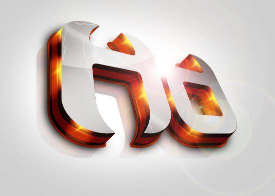 Dynamic High Definition Logo