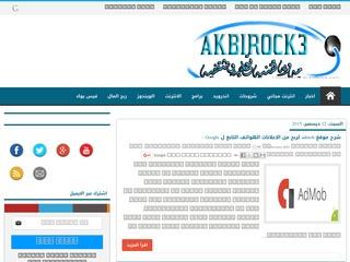AKBIROCK3 tech blog ads