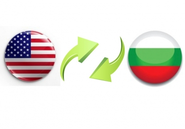 translate a High-Quality short article/text/email from english to bulgarian and vice versa