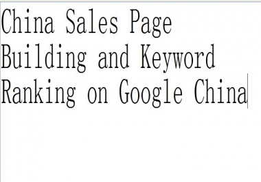 China Sales Page Building or China Sales Solution