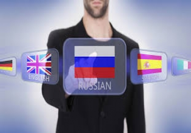 Translate text english to Russian, Spanish
