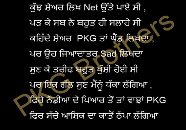 Compose Punjabi Music