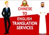 Translate Chinese To English Or English To Chinese