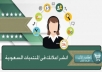 I will post your topic or your canvas ad in 100 Saudi forums