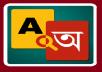 Translate English to Bengali (vice-versa) 500 words