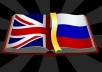 1000+ Word Translation Russian to English or English to Russian